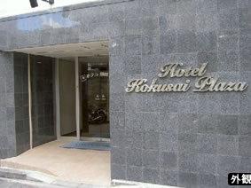 ホテル国際プラザ