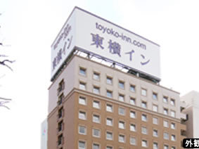 東横イン小倉駅南口
